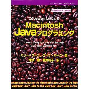 CodeWarriorによるMacintosh Javaプログラミング/バリー・ブーン/デーブ・マーク/滝沢徹