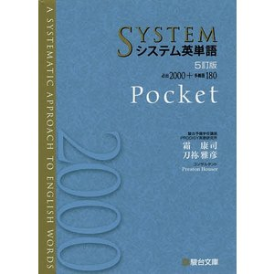 日曜はクーポン有/ システム英単語 Pocket/霜康司/刀祢雅彦|bookfan PayPayモール店