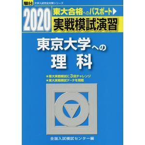 実戦模試演習東京大学への理科 物理,化学,生物/全国入試模試センター