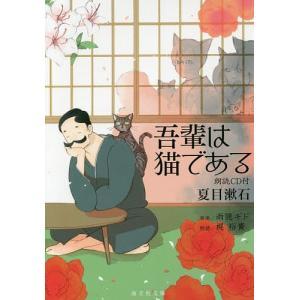 吾輩は猫である/夏目漱石/梶裕貴