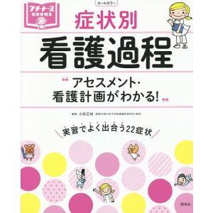 症状別看護過程 アセスメント・看護計画がわかる!/小田正枝