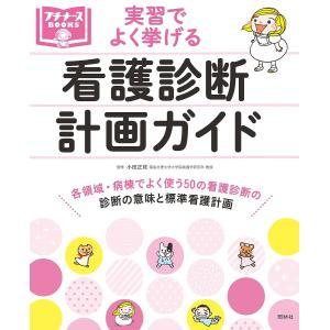 実習でよく挙げる看護診断・計画ガイド/小田正枝