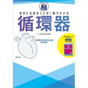 本当に大切なことが1冊でわかる循環器/新東京病院看護部