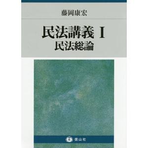 著:藤岡康宏 出版社:信山社 発行年月:2015年01月