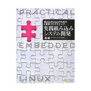 実践組み込みシステム開発 組み込みLinuxのためのC言語プログラミング/森誠
