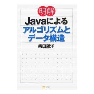 著:柴田望洋 出版社:SBクリエイティブ 発行年月:2007年11月