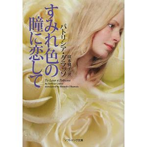 すみれ色の瞳に恋して/パトリシア・グラッソ/岡本桃子
