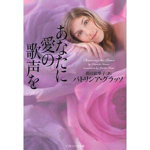 あなたに愛の歌声を/パトリシア・グラッソ/羽田依里子