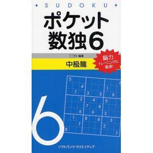 ポケット数独 脳力トレーニングに最適! 6中級篇/ニコリ