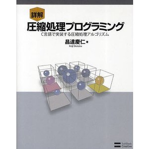 詳解圧縮処理プログラミング C言語で実装する圧縮処理アルゴリズム/昌達慶仁