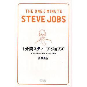 著:桑原晃弥 出版社:SBクリエイティブ 発行年月:2011年02月 キーワード:ビジネス書