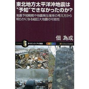 """東北地方太平洋沖地震は""""予知""""できなかったのか? 地震予知戦略や地震発生確率の考え方から明らかになる..."""