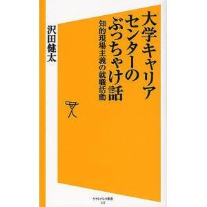 著:沢田健太 出版社:SBクリエイティブ 発行年月:2011年10月 シリーズ名等:ソフトバンク新書...