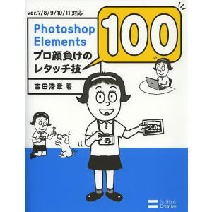 Photoshop Elementsプロ顔負けのレタッチ技100/吉田浩章