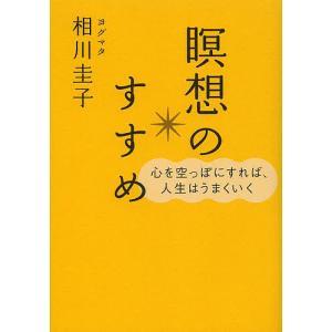 瞑想のすすめ 心を空っぽにすれば、人生はうまくいく/ヨグマタ相川圭子