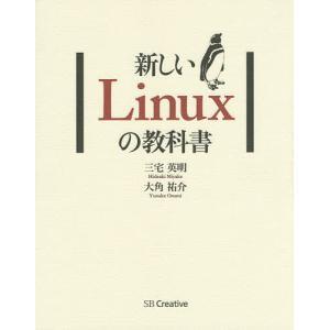 新しいLinuxの教科書/三宅英明/大角祐介