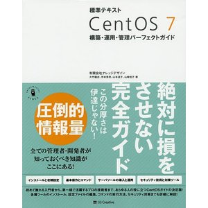 標準テキストCentOS 7構築・運用・管理パーフェクトガイド/大竹龍史/市来秀男/山本道子