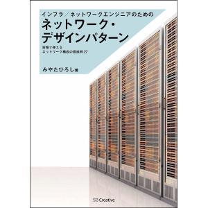 インフラ/ネットワークエンジニアのためのネットワーク・デザインパターン 実務で使えるネットワーク構成の最適解27/みやたひろし