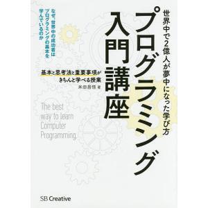 プログラミング入門講座 基本と思考法と重要事項がきちんと学べる授業/米田昌悟