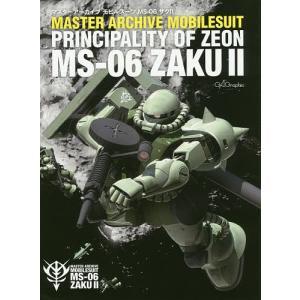 マスターアーカイブモビルスーツMS−06ザク2/ホビー編集部