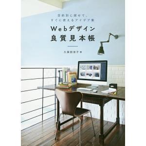 Webデザイン良質見本帳 目的別に探せて、すぐに使えるアイデア集/久保田涼子