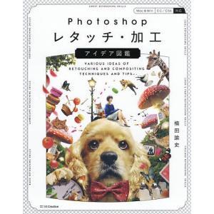 Photoshopレタッチ・加工アイデア図鑑/楠田諭史