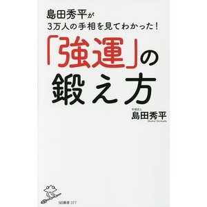 著:島田秀平 出版社:SBクリエイティブ 発行年月:2017年01月 シリーズ名等:SB新書 377