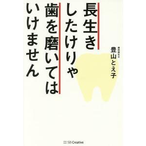著:豊山とえ子 出版社:SBクリエイティブ 発行年月:2017年07月 キーワード:健康