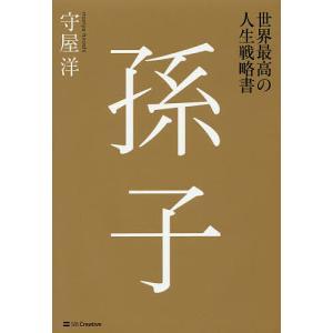 世界最高の人生戦略書孫子/守屋洋