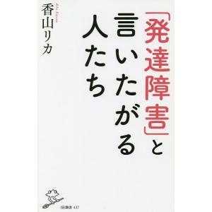 著:香山リカ 出版社:SBクリエイティブ 発行年月:2018年06月 シリーズ名等:SB新書 437