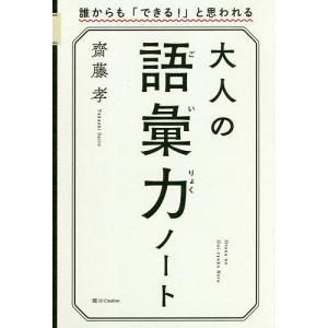 著:齋藤孝 出版社:SBクリエイティブ 発行年月:2017年09月 キーワード:bkc ビジネス書