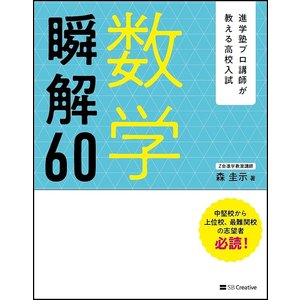 数学瞬解60 進学塾プロ講師が教える高校入試/森圭示