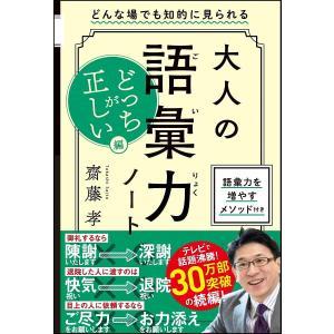 著:齋藤孝 出版社:SBクリエイティブ 発行年月:2018年12月 キーワード:ビジネス書