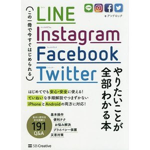 LINE,Instagram,Facebook,Twitterやりたいことが全部わかる本 この一冊で...