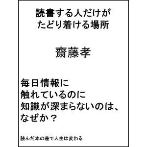 読書する人だけがたどり着ける場所/齋藤孝