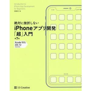絶対に挫折しないiPhoneアプリ開発「超」入門/高橋京介