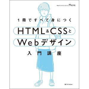 1冊ですべて身につくHTML & CSSとWebデザイン入門講座/Mana