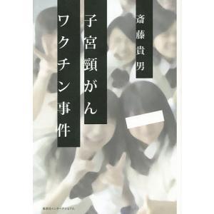 子宮頸がんワクチン事件/斎藤貴男