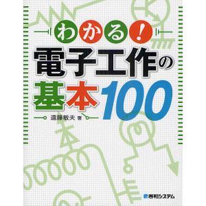 日曜はクーポン有/ わかる!電子工作の基本100/遠藤敏夫|bookfan PayPayモール店