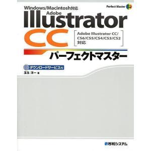 Adobe Illustrator CCパーフェクトマスター ダウンロードサービス付/玉生洋一