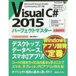 Visual C# 2015パーフェクトマスター Microsoft Visual Studio Community 2015版/金城俊哉