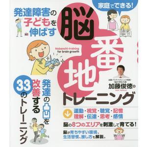 発達障害の子どもを伸ばす脳番地トレーニング/加藤俊徳