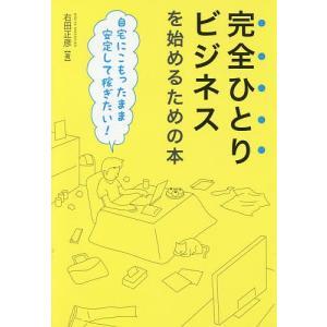 著:右田正彦 出版社:秀和システム 発行年月:2016年12月 キーワード:ビジネス書