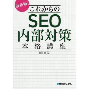 著:瀧内賢 出版社:秀和システム 発行年月:2017年03月