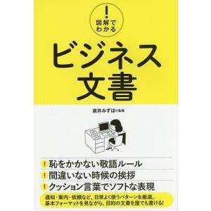 監修:直井みずほ 出版社:秀和システム 発行年月:2017年03月 キーワード:ビジネス書