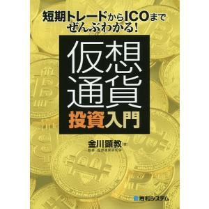 短期トレードからICOまでぜんぶわかる!仮想通貨投資入門/金川顕教/仮想通貨研究会