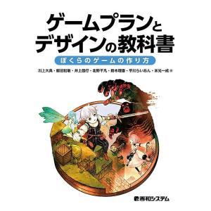 著:川上大典 著:飯田和敏 著:井上信行 出版社:秀和システム 発行年月:2018年11月