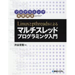 Linuxとpthreadsによるマルチスレッドプログラミング入門/渋谷克智