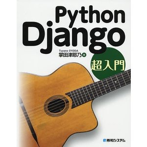 Python Django超入門/掌田津耶乃