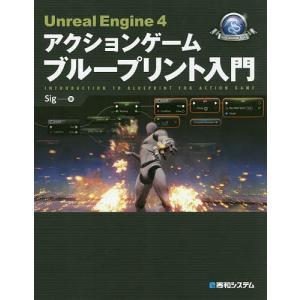 Unreal Engine 4アクションゲームブループリント入門/Sig